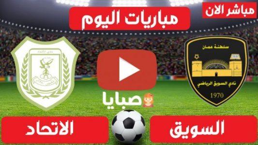 نتيجة مباراة السويق والاتحاد اليوم 2-3-2021 كأس جلالة السلطان