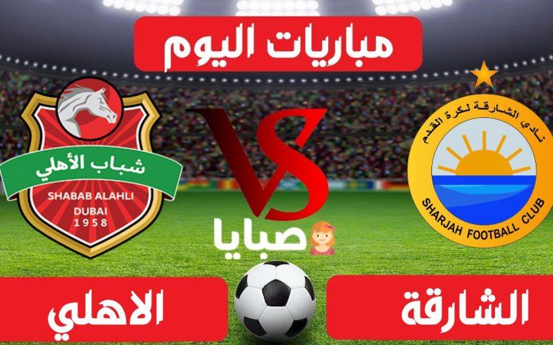 نتيجة مباراة الشارقة وشباب الاهلي اليوم 15-3-2021 الدوري الإماراتي