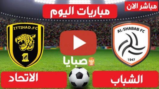 نتيجة مباراة الاتحاد والشباب اليوم 10-3-2021 الدوري السعودي