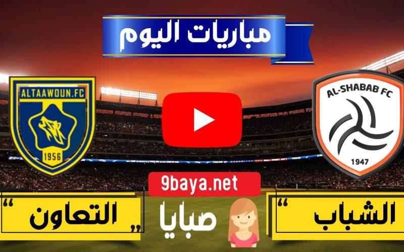 نتيجة مباراة الشباب والتعاون  اليوم 20-3-2021 الدوري السعودي