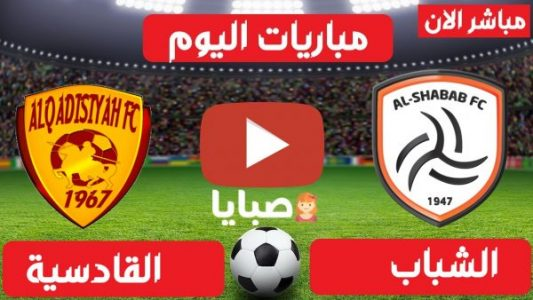 نتيجة مباراة الشباب والقادسية اليوم 5-3-2021 الدوري السعودي