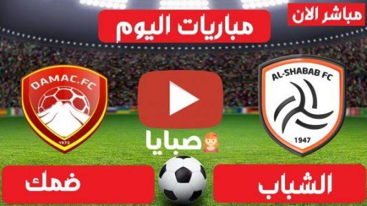 نتيجة مباراة الشباب وضمك اليوم 1-3-2021 الدوري السعودي