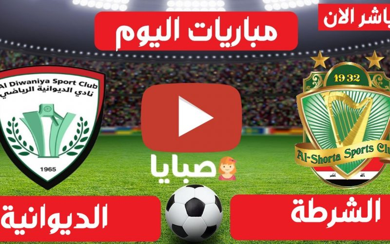 نتيجة مباراة الشرطة والديوانية اليوم 15-3-2021 الدوري العراقي