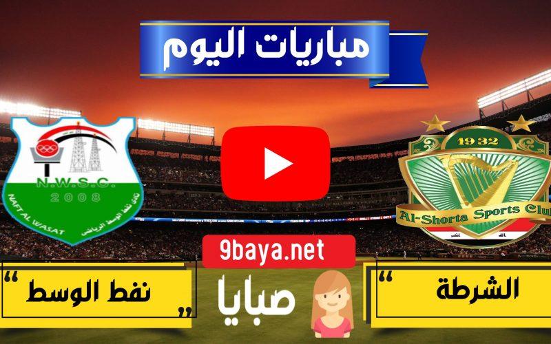 نتيجة مباراة الشرطة ونفط الوسط اليوم 20-3-2021 الدوري العراقي
