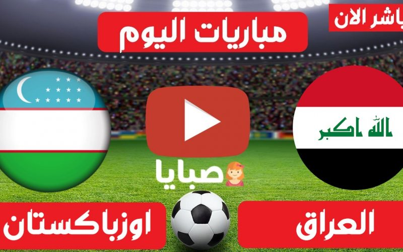 نتيجة مباراة العراق واوزباكستان اليوم 29-3-2021 مباراة ودية