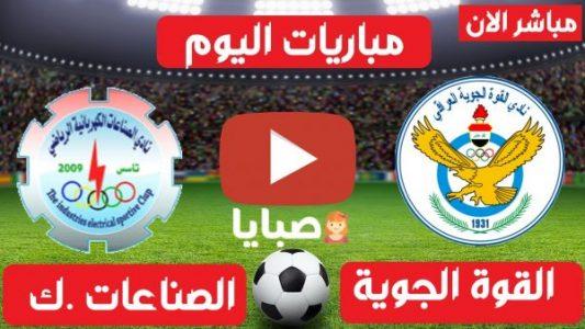 نتيجة مباراة القوة الجوية والصناعات الكهربائية اليوم 5-3-2021 الدوري العراقي