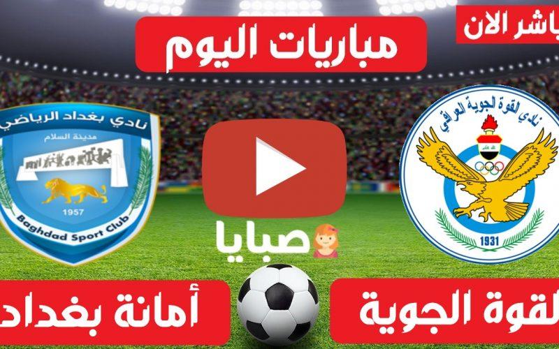 نتيجة مباراة القوة الجوية وامانة بغداد اليوم 15-3-2021 الدوري العراقي