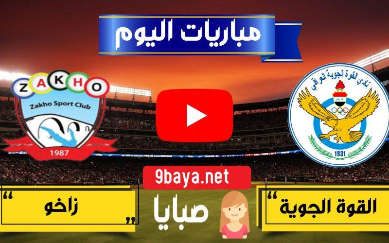 نتيجة مباراة القوة الجوية وزاخو اليوم 20-3-2021 الدوري العراقي