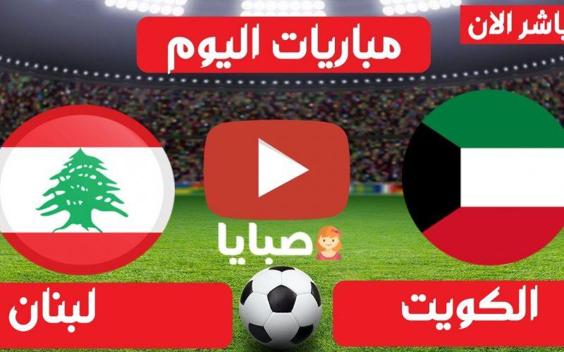 نتيجة مباراة الكويت ولبنان اليوم 29-3-2021 مباراة ودية
