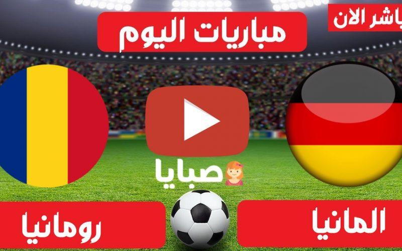 نتيجة مباراة ألمانيا ورومانيا اليوم 28-3-2021 تصفيات كاس العالم