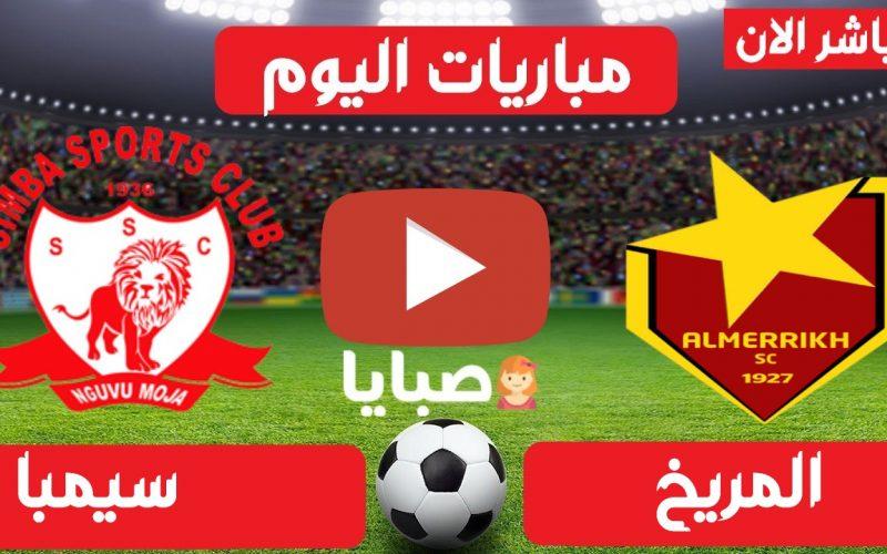 نتيجة مباراة المريخ وسيمبا اليوم 16-3-2021 دوري الأبطال