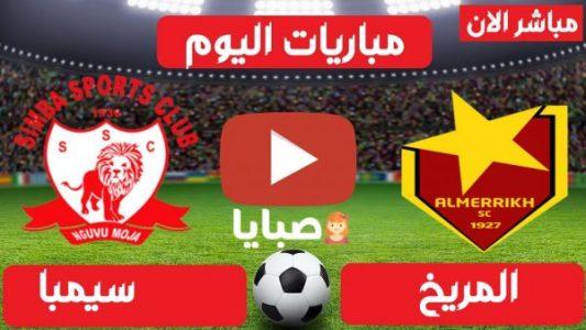 نتيجة مباراة المريخ وسيمبا اليوم 6-3-2021 دوري الأبطال