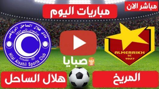 نتيجة مباراة المريخ وهلال الساحل اليوم 1-3-2021 الدوري السوداني