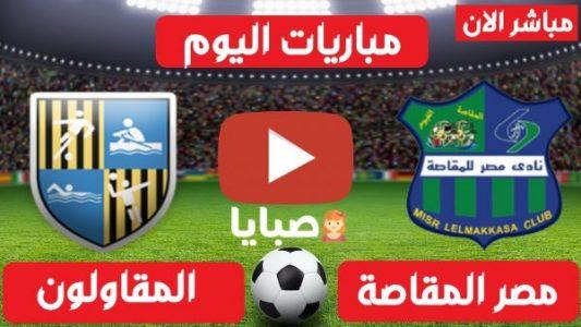نتيجة مباراة المقاولون والمقاصة اليوم 2-3-2021 الدوري المصري