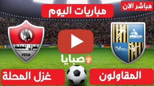 نتيجة مباراة المقاولون العرب وغزل المحلة اليوم 14-3-2021 الدوري المصري