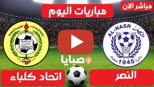 نتيجة مباراة اتحاد كلباء والنصر اليوم 2-3-2021 كأس الخليج العربي