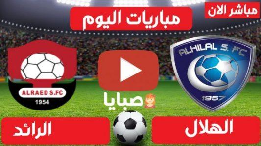 نتيجة مباراة الهلال والرائد اليوم 5-3-2021 الدوري السعودي