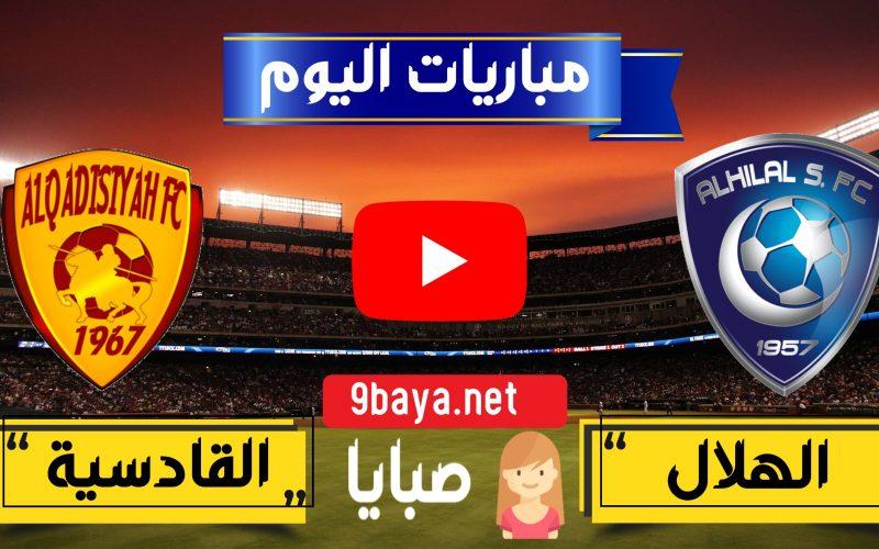 نتيجة مباراة الهلال والقادسية اليوم 20-3-2021 الدوري السعودي