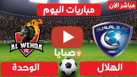 نتيجة مباراة الهلال والوحدة اليوم 11-3-2021 الدوري السعودي