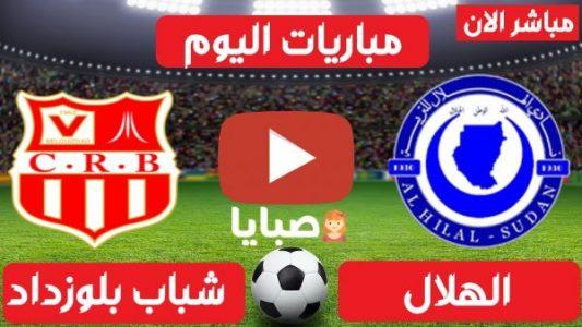 أخبار مباراة الهلال السوداني وشباب بلوزداد  5-3-2021 دوري ابطال افريقيا