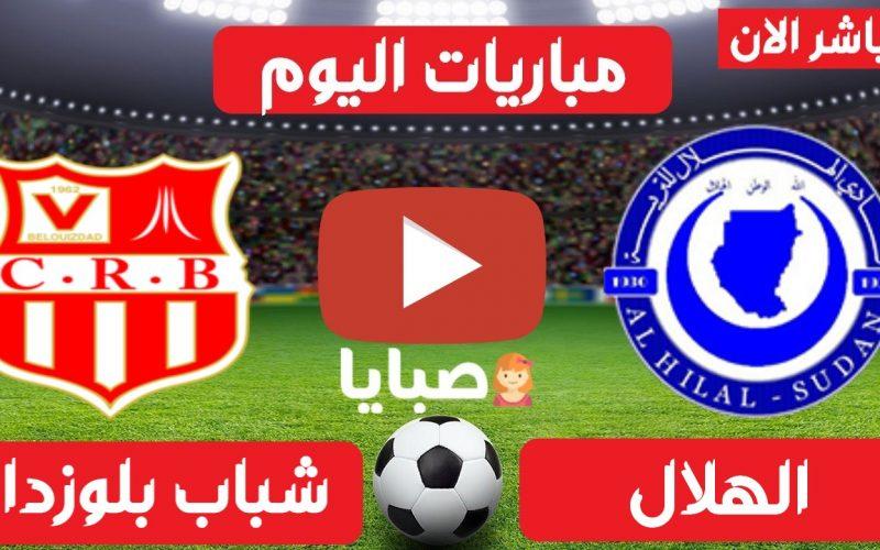 نتيجة مباراة الهلال وشباب بلوزداد  اليوم 16-3-2021 دوري الأبطال