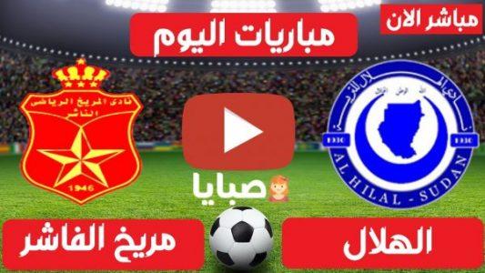 نتيجة مباراة الهلال والمريخ الفاشر اليوم 9-3-2021 الدوري السوداني
