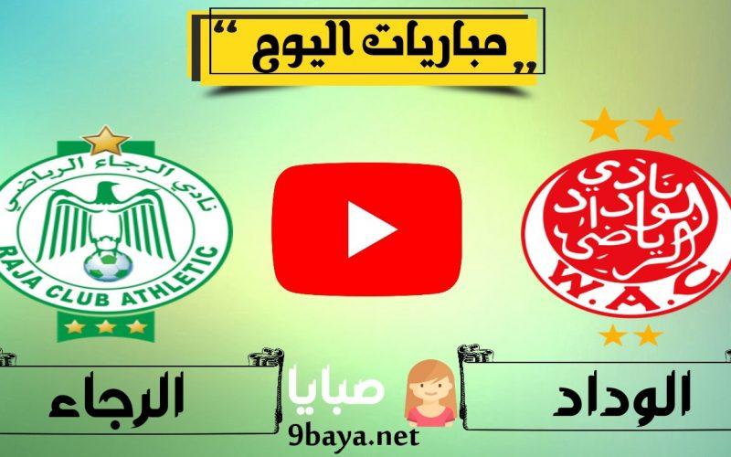 نتيجة مباراة الوداد والرجاء  اليوم 21-3-2021 ديربي البطولة الوطنية المغربية
