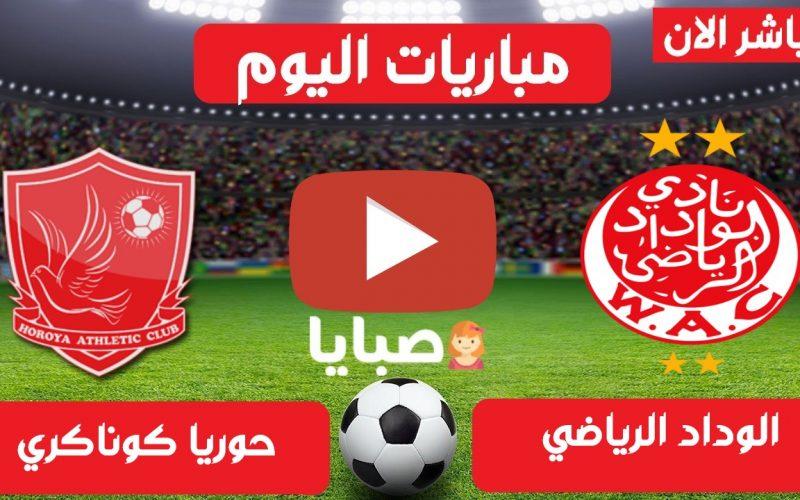 نتيجة مباراة الوداد الرياضي وحوريا اليوم 16-3-2021 دوري الأبطال