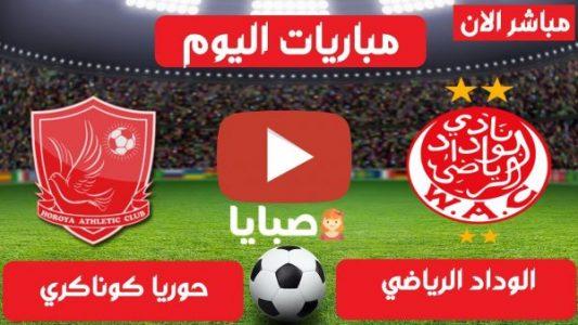 نتيجة مباراة الوداد الرياضي وحوريا  اليوم 6-3-2021 دوري الأبطال