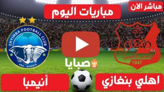 نتيجة مباراة اهلي بنغازي وانيمبا اليوم 10-3-2021 الكونفدرالية