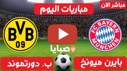 نتيجة مباراة بايرن ميونخ وبوروسيا دورتموند اليوم 6-3-2021 الدوري الألماني