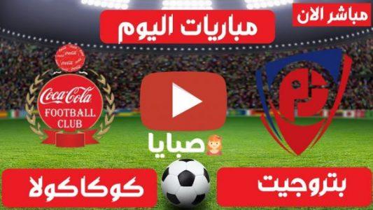 نتيجة مباراة بتروجيت وكوكاكولا اليوم 8-3-2021 كأس مصر