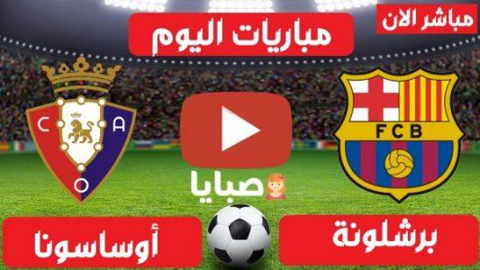 نتيجة مباراة برشلونة واوساسونا اليوم 6-3-2021 الدوري الإسباني
