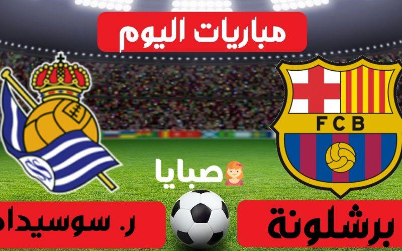 نتيجة مباراة برشلونة وريال سوسيداد اليوم 21-3-2021 الدوري الإسباني