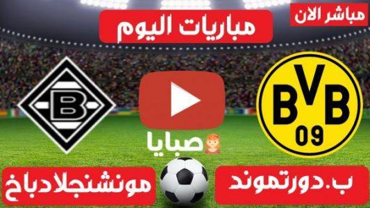 نتيجة مباراة دورتموند ومونشنجلادباخ اليوم 2-3-2021 ربع نهائي كأس ألمانيا