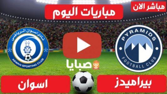 نتيجة مباراة بيراميدز واسوان اليوم 6-3-2021 الدوري المصري