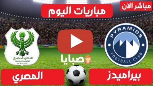 نتيجة مباراة بيراميدز والمصري اليوم 2-3-2021 الدوري المصري
