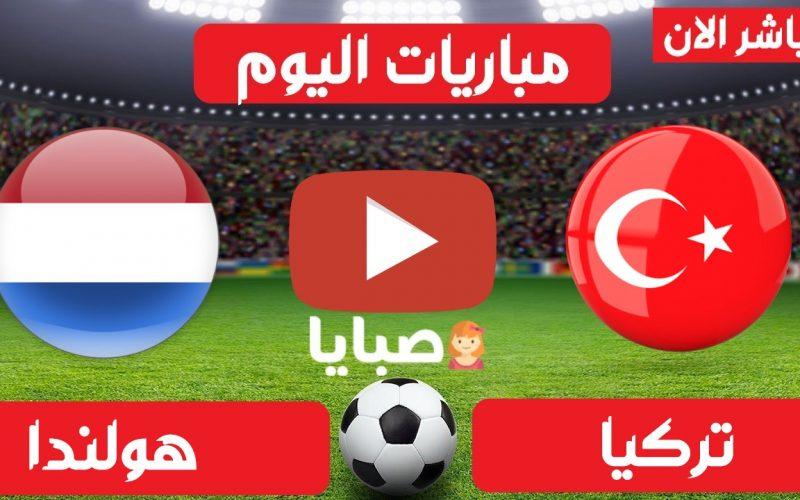 نتيجة مباراة تركيا وهولندا اليوم 24-3-2021 تصفيات كاس العالم