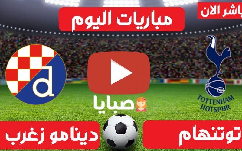نتيجة مباراة توتنهام ودينامو زغرب اليوم 18-3-2021 الدوري الأوروبي