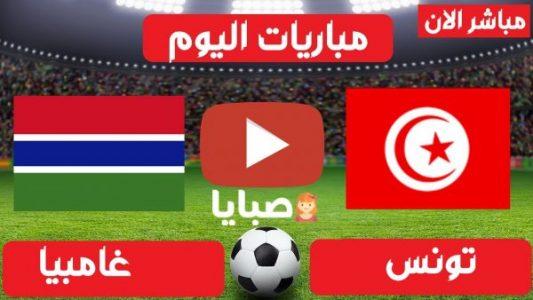 نتيجة مباراة تونس وغامبيا اليوم 5-3-2021 كاس افريقيا للشباب تحت 20 سنة