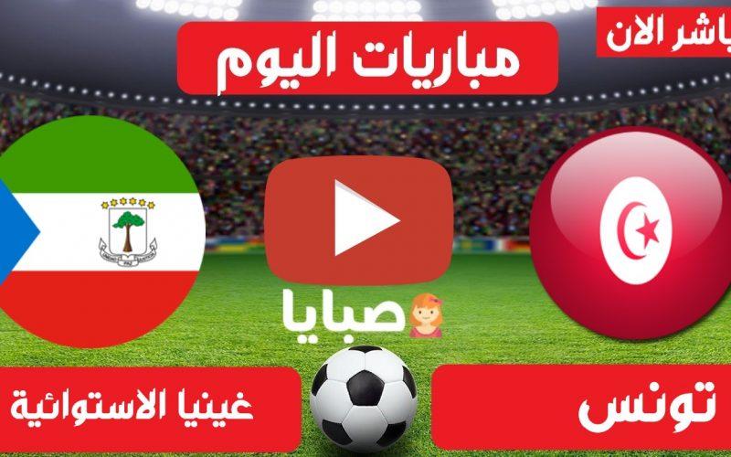 نتيجة مباراة تونس وغينيا الاستوائية اليوم 28-3-2021 تصيفات امم افريقيا