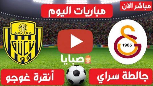 نتيجة مباراة غلطة سراي وانقرة غوجو اليوم 3-3-2021 الدوري التركي