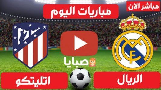 نتيجة مباراة ريال مدريد واتليتكو مدريد اليوم 7-3-2021 الدوري الإسباني
