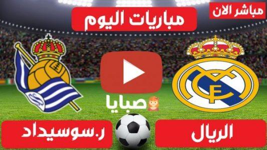 نتيجة مباراة ريال مدريد وريال سوسيداد اليوم 1-3-2021 الدوري الإسباني