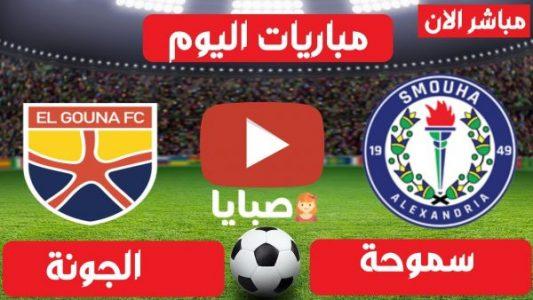 نتيجة مباراة سموحة والجونة اليوم 2-3-2021 الدوري المصري