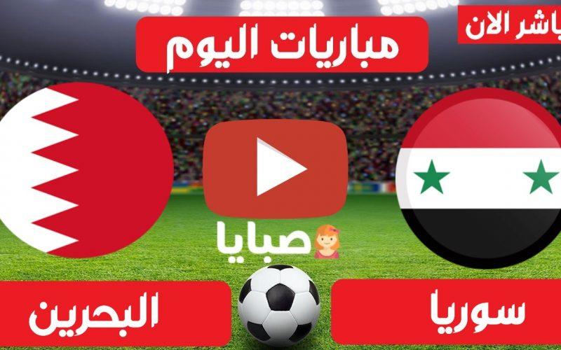 نتيجة مباراة البحرين وسوريا اليوم 25-3-2021 مباراة ودية