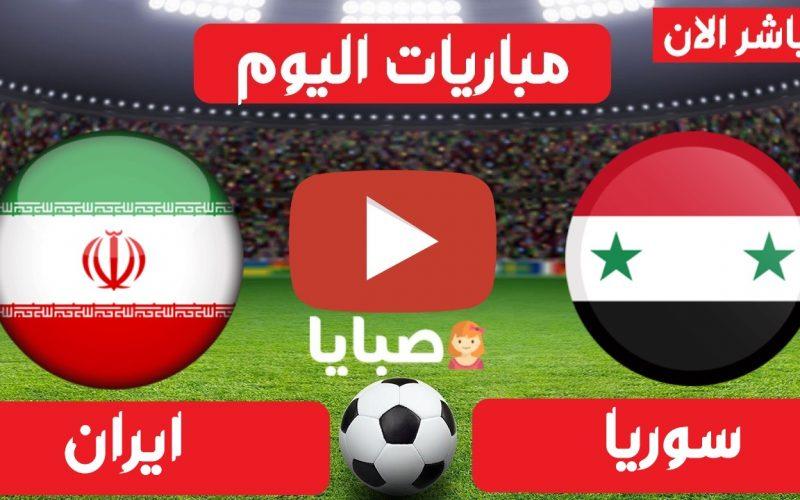 نتيجة مباراة سوريا وايران اليوم 30-3-2021 مباراة ودية