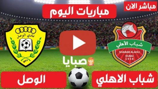 نتيجة مباراة شباب الأهلي والوصل اليوم 2-3-2021  كأس الخليج العربي