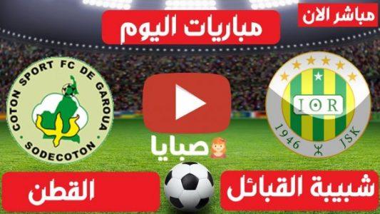 نتيجة مباراة شبيبة القبائل والقطن اليوم 10-3-2021 الكونفدرالية