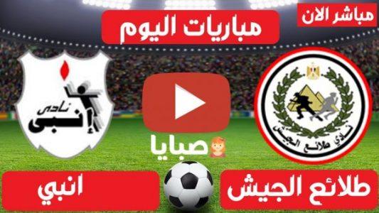 نتيجة مباراة طلائع الجيش وإنبي اليوم 5-3-2021 الدوري المصري